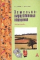 Земельно-имущественные отношения. Учебное пособие